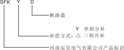 继电器sfk 112dm接线图